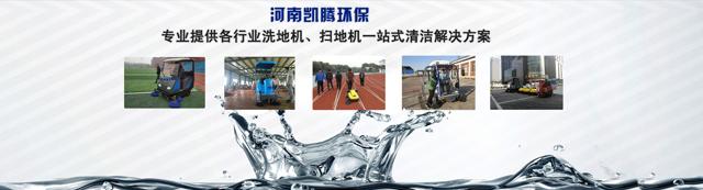河nan扫地机、洗地机设备厂家