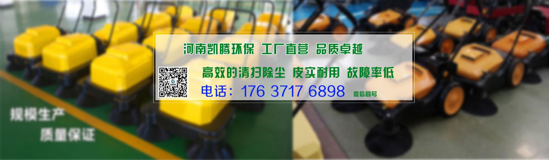 小xing手推式扫地机厂家直销