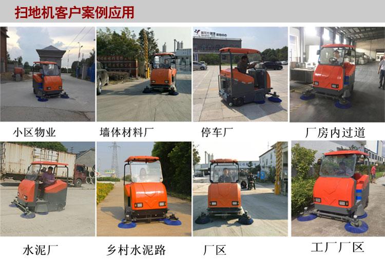 大型驾驶式扫地机应用案例