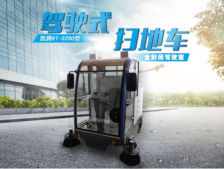 河南凯腾驾驶式扫地车