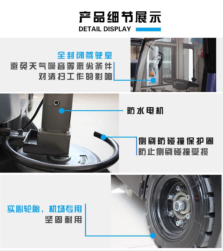 郑州驾驶式扫地车细节展示
